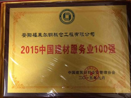 Flyer: one of the top 100 private enterprises in China building materials